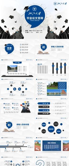 蓝色扁平创意毕业设计毕业答辩研究生开题报告PPT模版
