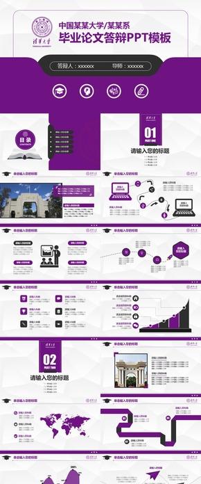 紫色扁平创意毕业设计毕业答辩PPT模版