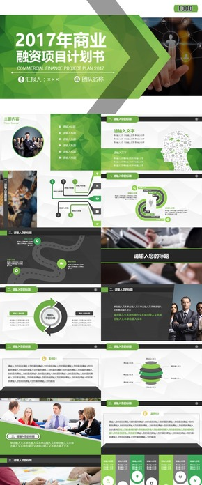 绿色商业融资项目计划书开题报告工作汇报年终总结