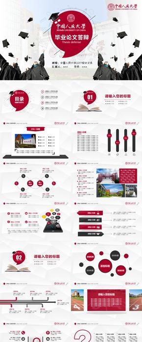 红色扁平创意毕业设计毕业答辩研究生开题报告PPT模版
