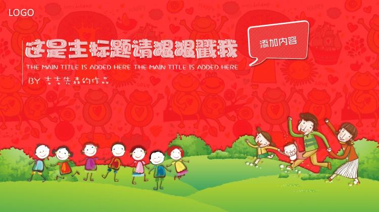 红色家庭出游卡通ppt模板