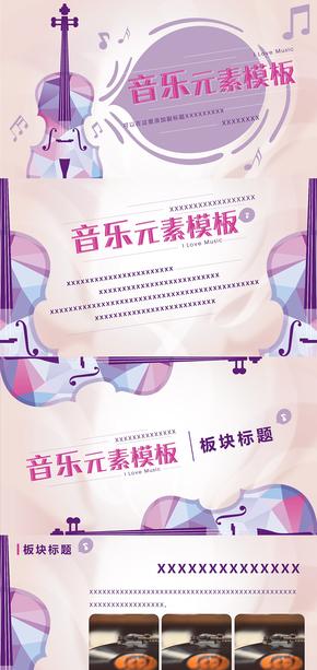 紫色音樂元素模板(靜態)