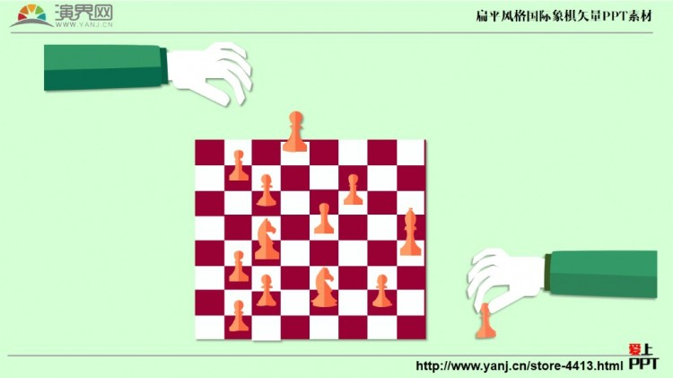 扁平风格国际象棋矢量ppt素材图片