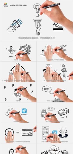 黑白手绘风格信用卡管理APP动画宣传PPT模板