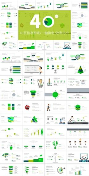40页青绿色清新图表合集