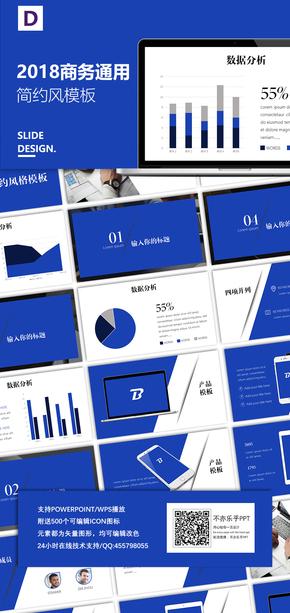 蓝色简约商务通用PPT模板