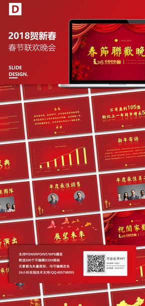 红色喜庆春节联欢晚会PPT模板