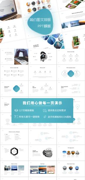 简约商务图文排版PPT模板