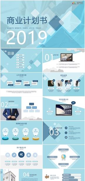 2019蓝色清新现代商业计划书工作计划工作汇报总结keynote模板