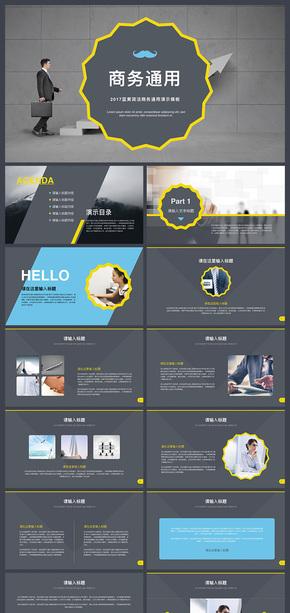现代蓝黄商务通用KEYNOTE模板