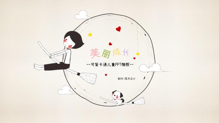 可爱韩国卡通成长档案教育课件ppt模板