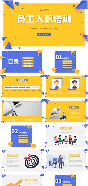 明亮蓝黄色员工入职培训行政管理规章制度技术培训企业文化PPT模板