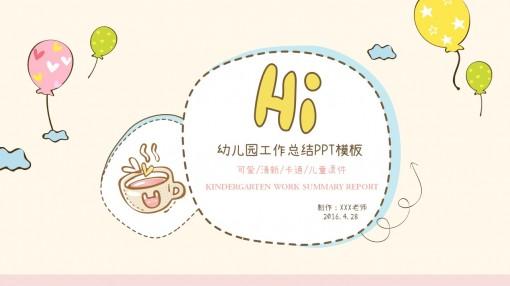 可爱韩国卡通幼儿园课件幼儿园工作汇报总结家长会pp