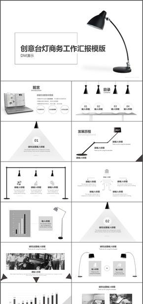 【insist小文】时尚黑白台灯商务工作汇报模版
