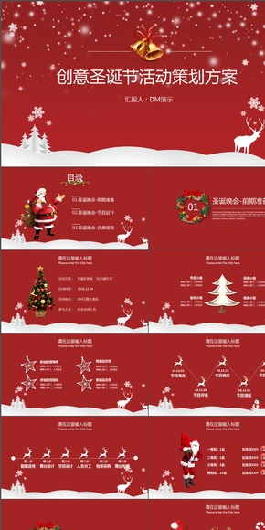圣诞节晚会庆典策划