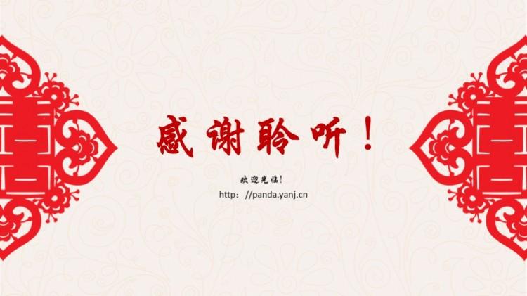 2016新年传统剪纸中国风ppt模板[赠送素材]