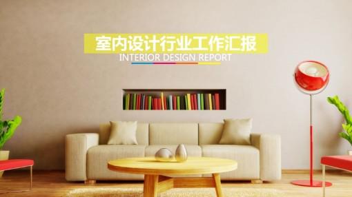 室内设计行业工作汇报ppt模板