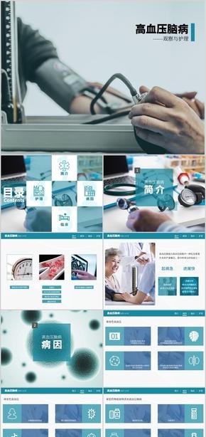 清新蓝色扁平工作课件汇报、健康、医疗、护理——高血压脑病