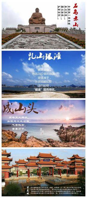 威海风景宣传片