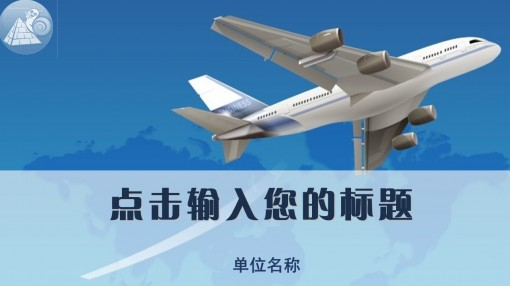 飞机结构ppt模板
