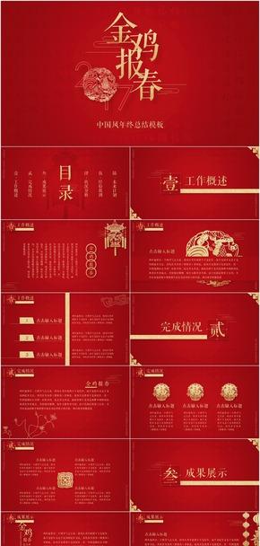【一念】金鸡报春·红金+蓝金双配色中国风年终总结模板