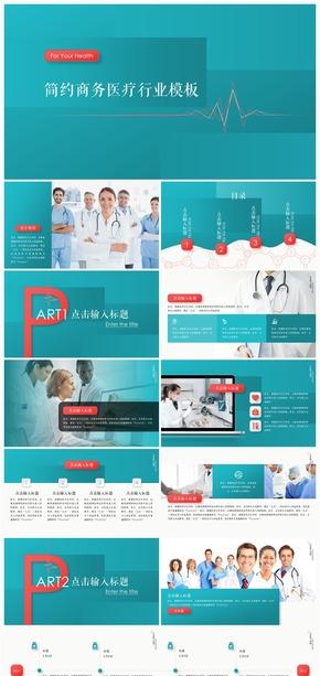 【一念】健康蓝绿简约商务医疗行业通用模板