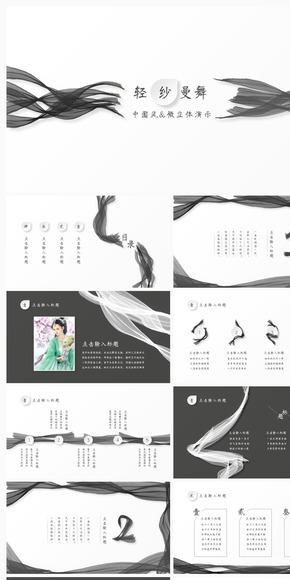 【一念】轻纱曼舞·黑蓝两色中国风微立体多行业展示模板