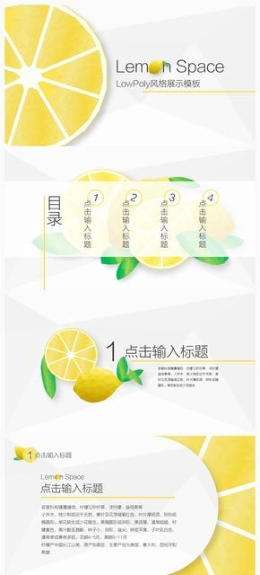 【一念】Lemon Space · 活力黄绿Lowpoly风格多行业通用展示模板