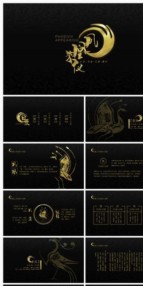 【一念】凤凰来仪·黑金红金双配色中国风多行业展示模板