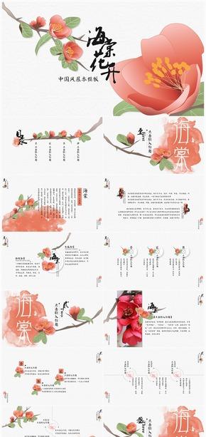 【一念】海棠花开·海棠红蒽绿中国风多行业展示模板