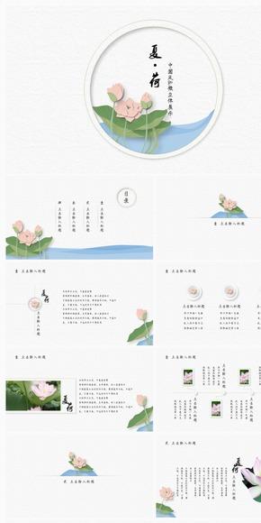 【一念】夏荷·粉荷绿叶中国风微立体多行业展示模板