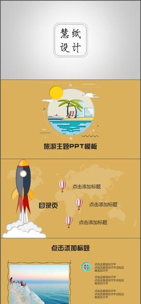 旅游主题PPT模板