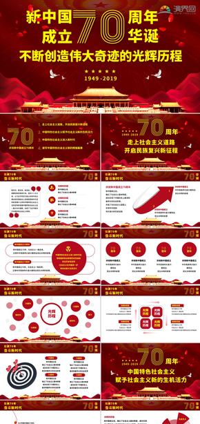 新中国成立70周年华诞建国70周年PPT模板