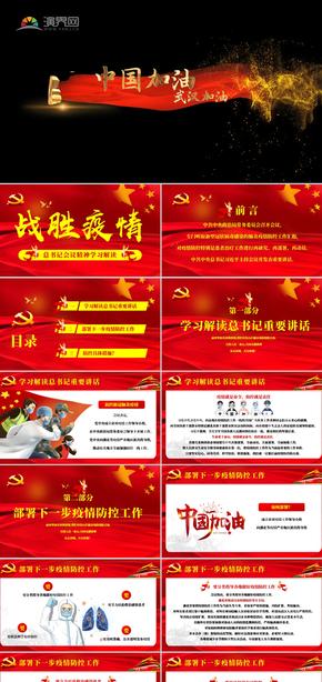 武漢(han)加油(you)視(shi)頻黨政風戰勝肺炎(yan)疫(yi)情預防新(xin)型冠(guan)狀(zhuang)病(bing)毒黨課PPT