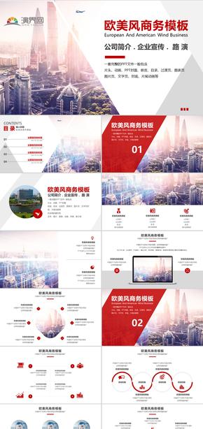 欧美创意公司简介产品介绍商务商业计划书路演PPT模板