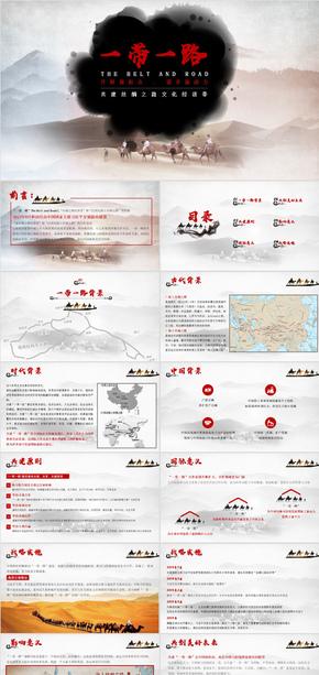 一带一路新丝绸之路中国风动画PPT模板