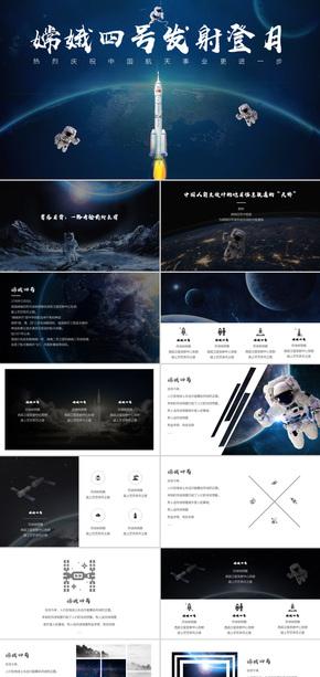 中国航天嫦娥四号党建太空登月PPT模板