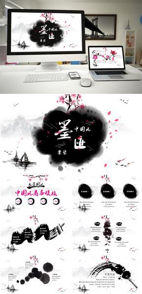 唯美中国风水墨动画PPT模板