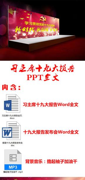 十九大报告学习十九大精神永远跟党走PPT模板