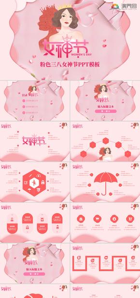 粉色38女神节三八妇女节美容护理化妆品时尚行业PPT模板