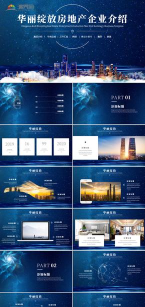 房地產企業介紹年終總(zong)結(jie)PPT模板