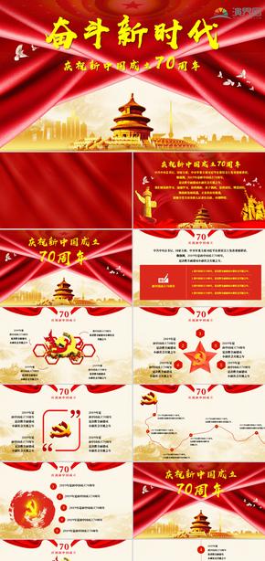 壮丽70年奋斗新时代新中国成立70周年华诞PPT模板