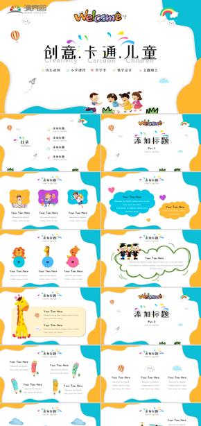 创意卡通儿童教育PPT模板