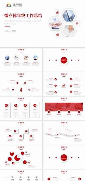 红色简约年终工作总结新年计划PPT模板