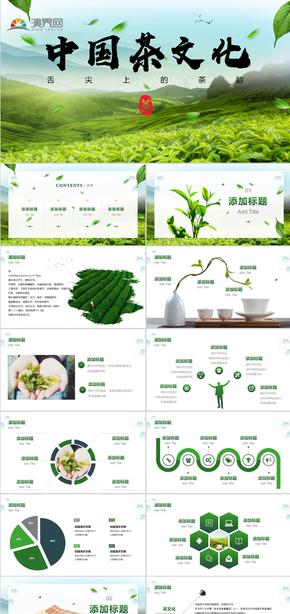 高端大气茶文化商业计划书PPT模板