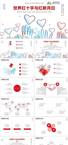 世界红十字与红新月日PPT模板