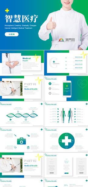 清新互聯網智慧醫療醫生護士抗疫情PPT模板