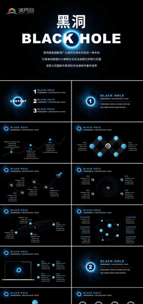 黑洞BlackHole宇宙探索天文科学科技PPT模板