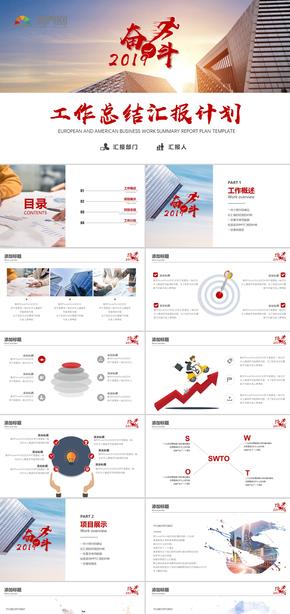 欧美简约工作汇报总结计划商务PPT模板