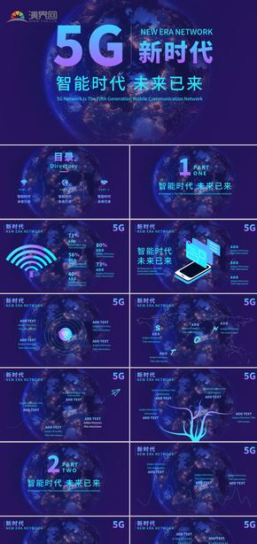 5G移动通讯网络大数据互联网科技发布会PPT模板